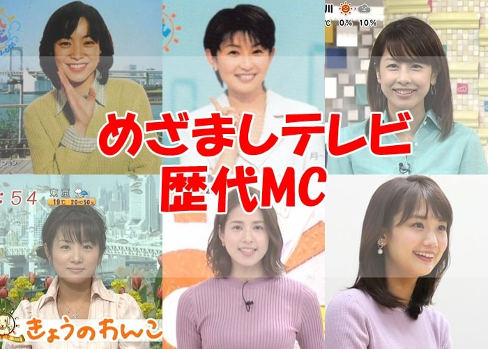 めざましテレビ・歴代女子アナ