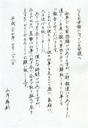 山岸舞彩・書家