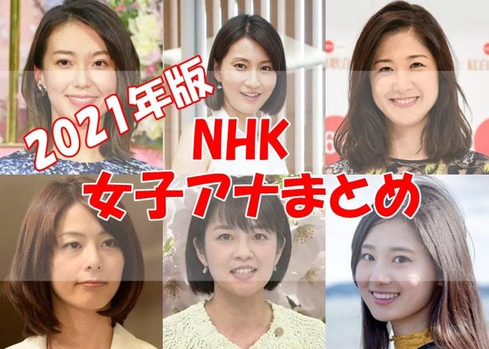 NHK・かわいい女子アナ
