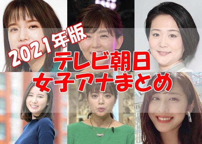 テレビ朝日・かわいい女子アナ