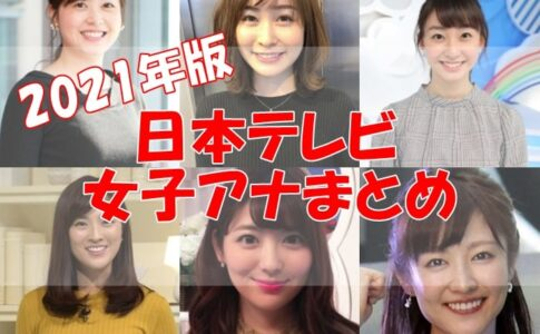 日本テレビ・女子アナかわいい