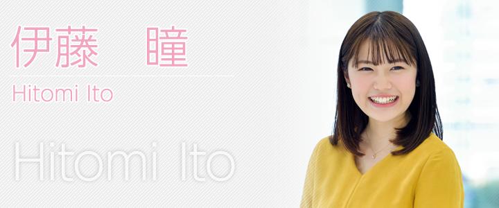 東北のかわいい女子アナ・伊藤 瞳